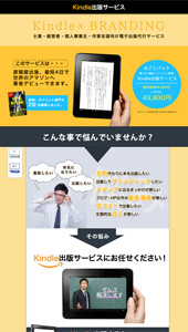 Kindle出版代行サービス