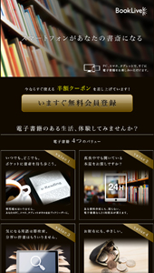 電子書籍ストア BookLive!