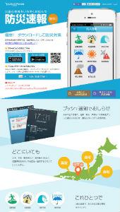 防災速報アプリ Yahoo! JAPAN