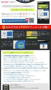 Yahoo!スマホ最適化ツール