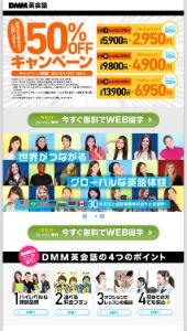 オンライン英会話|DMM.com