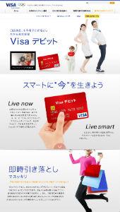 Visaデビット|世界通貨 Visa