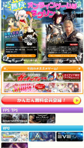 無料オンラインゲーム|ネクソン