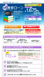 住信SBIネット銀行のMr.教育ローン