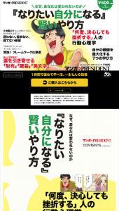 マンガPRESIDENT vol.006