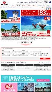 JAL国内線-先得割引
