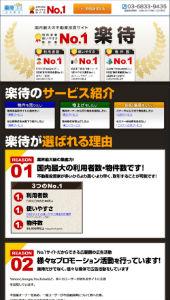 不動産投資サイト楽待(らくまち)
