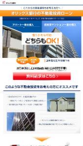 オリックス銀行の不動産投資ローン