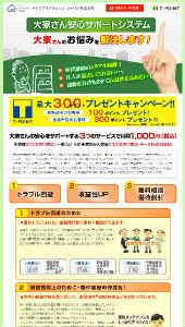 ライフプロテクションジャパン