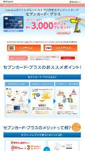 株式会社セブン・カードサービス