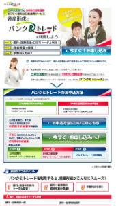 バンク&トレード|三井住友銀行
