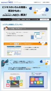 解決かもめ|desknet's NEO