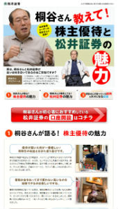 松井証券 桐谷さん教えて!