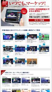 NIKKEI Channel<Markets>