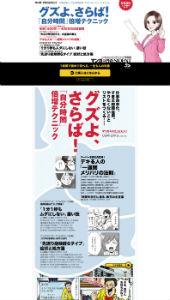 マンガPRESIDENT Vol.002