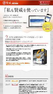 SEOテンプレート「賢威6.1」
