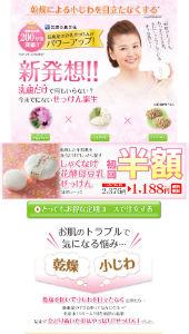 豆腐の盛田屋の洗顔石鹸