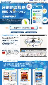 GAMEFEAT(ゲームフィート)