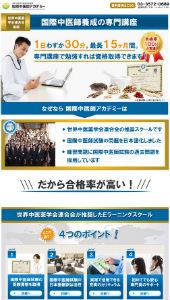 国際中医師養成の専門講座