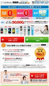 会社の携帯.com