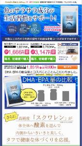 みやびのDHA・EPA