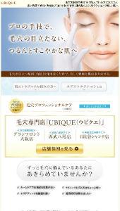UBIQUE(ウビクエ)