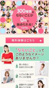 プライベートコーチのCyta.jp