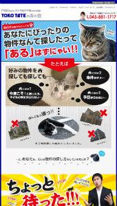 横浜建物友の会公式サイト