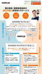 SHINOBIWi-Fi
