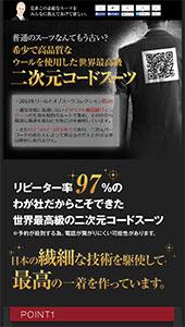 1月15日開催街コンin東京ドーム