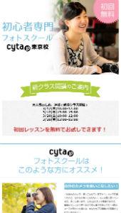 Cyta.jp東京校