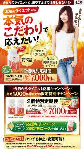 亀山堂のダイエットサプリコレスリム