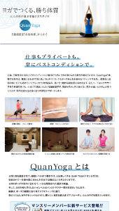 QuanYoga(クオンヨガ)