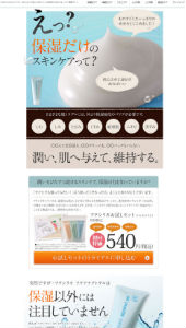 保湿基礎化粧品アクシリオ