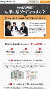 デジタルアイデンティティのSEOサービス