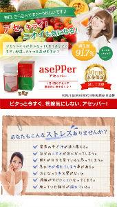 アセッパー(asepper)公式