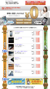 iPhone/iPad修理のシルバーガレージ