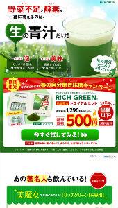 生エキス青汁「リッチグリーン」