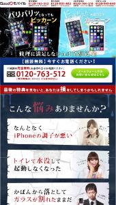 iPhone修理のGoodモバイル