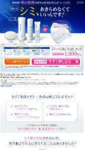 Jino 味の素(株)のアミノ酸スキンケア