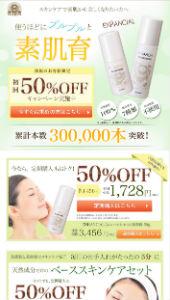 ENHANCIAL(エンハンシャル)洗顔粉