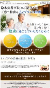 中央区築地・東銀座 鈴木歯科医院
