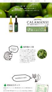 カラマンシーポン酢