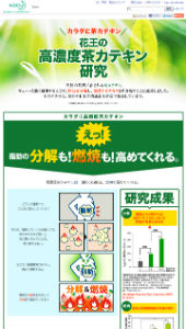花王の高濃度茶カテキン研究