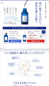 TAKAMIの角質ケア化粧液