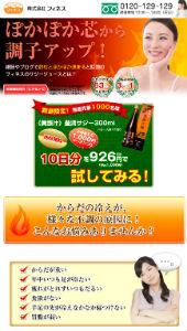 サジージュース(黄酸汁)通販