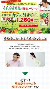 野菜と酵素