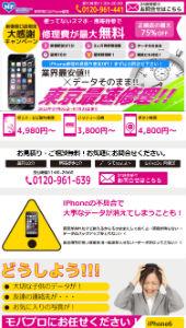 iPhone修理-モバプロ新宿店