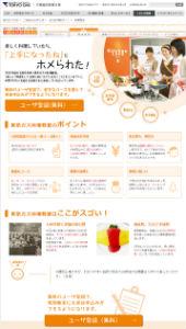東京ガス料理教室
