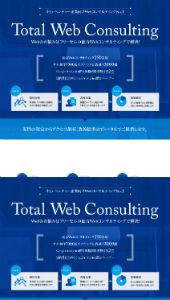 Webコンサルタント.jp